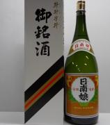 日南娘20度益々繁盛ボトル