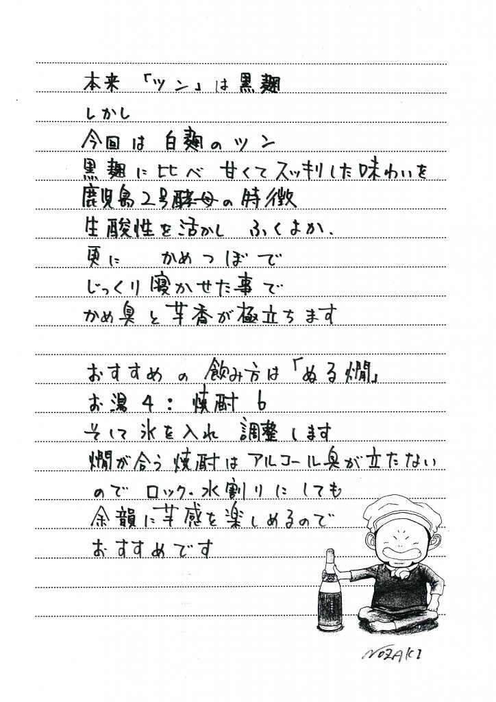 しろつん11