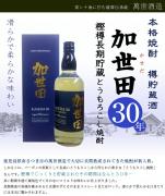 加世田30年