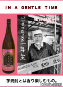国分酒造・安田杜氏正